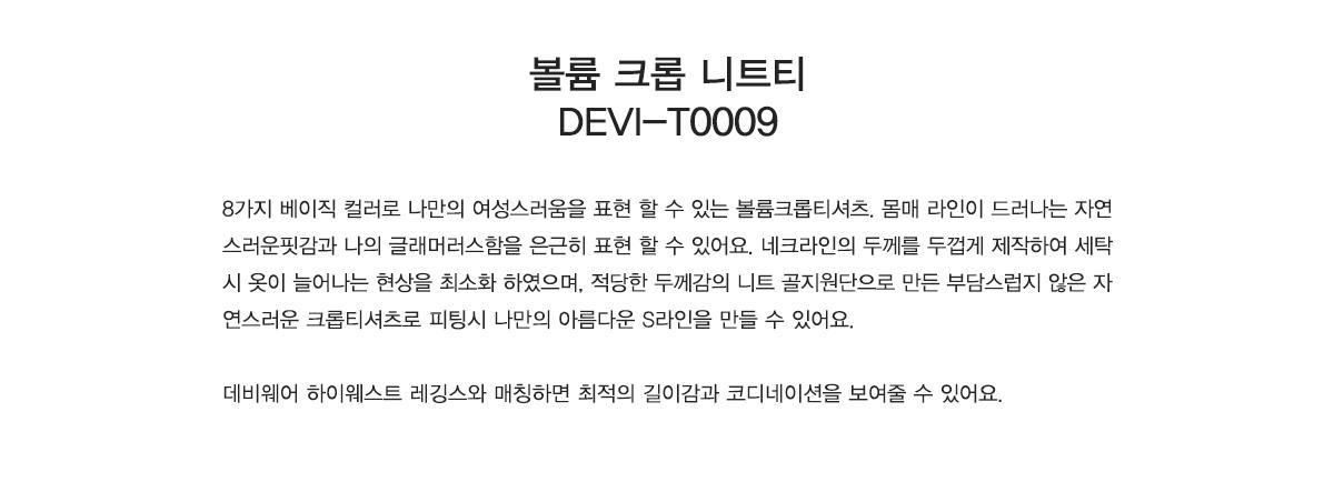 데비웨어(DEVIWEAR) DEVI-T0009-베이지
