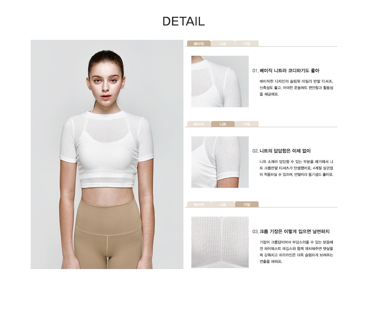 데비웨어(DEVIWEAR) 여성 요가복 DEVI-T0009-화이트 필라테스 티셔츠 반팔 크롭티