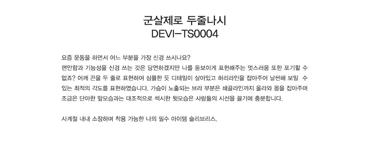 데비웨어(DEVIWEAR) DEVI-TS0004-블랙
