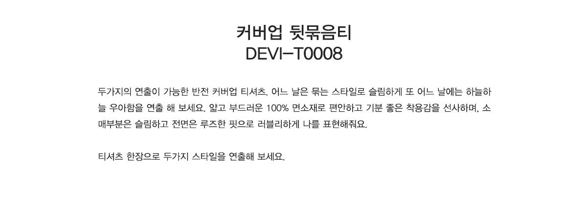 데비웨어(DEVIWEAR) DEVI-T0008-블랙