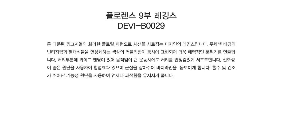 여성 요가복 DEVI-B0029-플로렌스 필라테스 패턴 레깅스 - 데비웨어, 22,000원, 하의, 레깅스