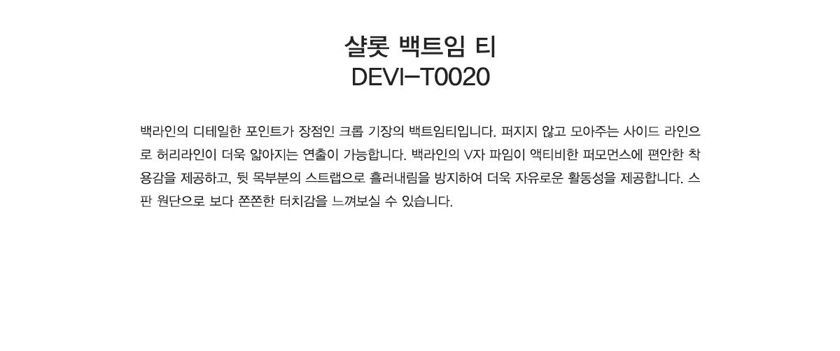 데비웨어(DEVIWEAR) 여성 요가복 DEVI-T0020-코랄핑크 필라테스 백트임
