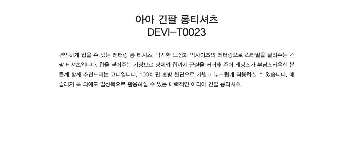 데비웨어(DEVIWEAR) 여성 요가복 DEVI-T0023-블랙 필라테스 티셔츠 긴팔 레터링