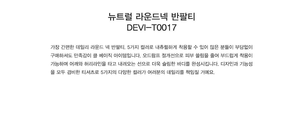 데비웨어(DEVIWEAR) 여성 요가복 DEVI-T0017-블랙 필라테스 티셔츠 반팔 라운드넥