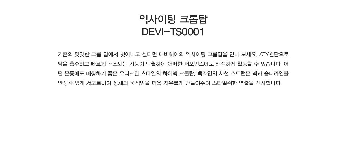 데비웨어(DEVIWEAR) 여성 요가복 DEVI-TS0001-베이비블루 필라테스 브라탑