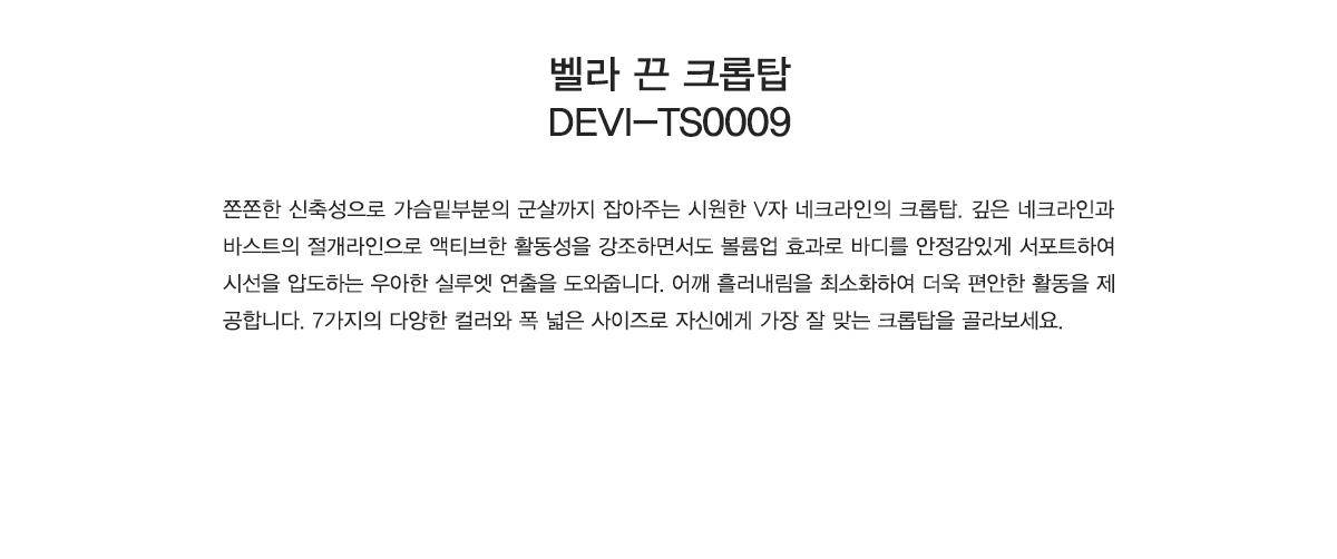 여성 요가복 DEVI-TS0009-블랙 필라테스 벨라 끈 브라탑 - 데비웨어, 20,000원, 여성 트레이닝, 상의