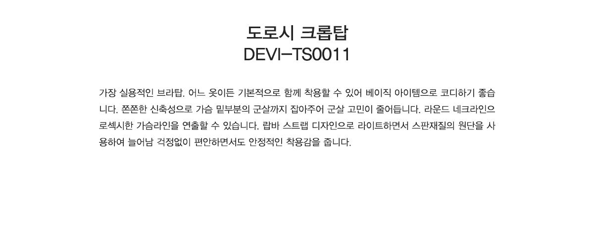 데비웨어(DEVIWEAR) 여성 요가복 DEVI-TS0011-브릭핑크 필라테스 브라탑